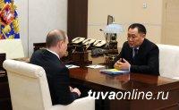 Глава Тувы заручился поддержкой Президента России в инфраструктурных и социальных вопросах