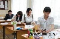 В Туве началась подготовка к проведению Единого государственного экзамена