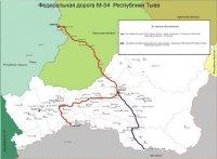 В Минтрансе России состоялось рабочее совещание по вопросам развития дорожно-транспортной отрасли Тувы