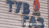 В Арбитражный суд Тувы поступило заявление о банкротстве АО «Тувгаз»