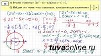ЕГЭ по математике профильного уровня в Туве сдали 234 участника досрочного периода