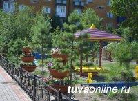 В конкурсе на лучшее благоустройство «Цветущий Кызыл» появились новые номинации