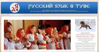 В Кызыле организована возможность подтянуть русский язык на бесплатных курсах