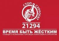 Проект «Трезвая Тува» (opentuva.ru) помог закрыть точки незаконной торговли алкоголем