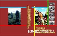 """Издана книга Зои Кыргыс """"Тувинские народные песни и обрядовая поэзия"""""""