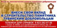 В Кызыле 8 мая пройдет многочасовой Благотворительный марафон в фонд строительства памятника добровольцам ТНР