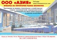 Ярмарка строительных и хозяйственных товаров – на рынке «Азия» в Кызыле 7-8 мая