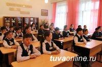 Тува получит более 5 млн. рублей на развитие системы оценки качества общего образования