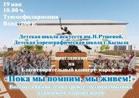 Детские творческие коллективы выступают с благотворительными концертами в Фонд строительства памятника тувинским добровольцам