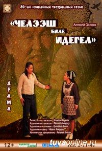 Репертуар Национального театра Тувы на последнюю четверть мая посвящен выпускникам