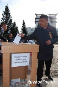 Почти 6 млн. рублей поступило на счет Фонда по увековечению памяти тувинских добровольцев