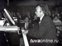 В Кызыле пройдет I Межрегиональный конкурс-фестиваль композиторов и исполнителей имени Владимира Тока