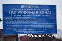 В погранзоне села Хандагайты (Тува) задержан гражданин Турции