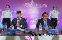 В Новосибирске Шолбан Кара-оол подписал соглашение о сотрудничестве с Фондом развития промышленности