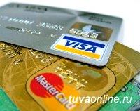 В Туве в 2015 году было выпущено почти 400 тысяч банковских карт
