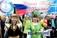 План основных мероприятий, посвященных празднованию в Туве Дня России