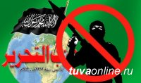 В Туве за участие в деятельности террористической организации осужден уроженец Кыргызстана
