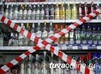 C 11 по 13 июня в Кызыле запрещена продажа алкоголя