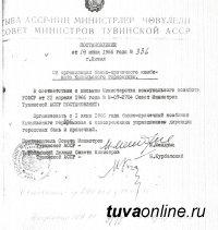 13 июня Банно-Прачечный комбинат Кызыла отметит 50-летие со дня организации