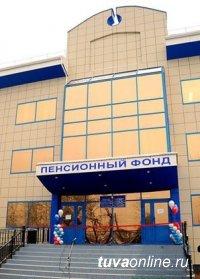 В рамках Программы софинансирования пенсионные накопления жителей Тувы увеличены на 38 млн. рублей