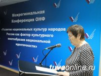 В Туве состоялась межрегиональная конференция ОНФ по развитию национальных культур народов России