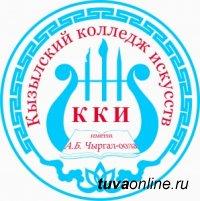 Вниманию абитуриентов - Кызылский колледж искусств объявляет набор на 2016-2017 учебный год