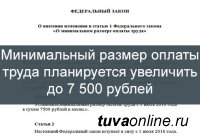 МРОТ с 1 июля 2016 года составляет 7500 рублей