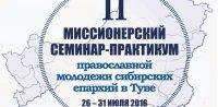 В Туве пройдет Второй миссионерский семинар-практикум православной молодёжи сибирских епархий