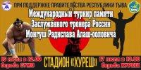 Сборная России по сумо приедет в Кызыл на международный турнир