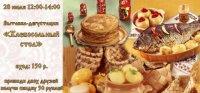 Жителей Кызыла приглашают на дегустацию блюд русской кухни
