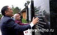 В Туве в день ВДВ открыли cтелу с именами бойцов, погибших в локальных войнах