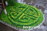 Комиссия начала смотр конкурсантов «Цветущего Кызыла»