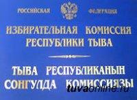 Завершился прием документов от партий и кандидатов для регистрации на выборы депутатов ГосДумы и Главы Тувы