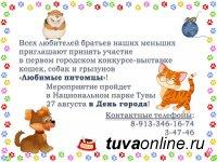 Владельцев собак и кошек приглашают участвовать в выставке ко Дню города