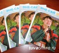 В День Государственного флага России Ассамблея народов Тувы презентовала второй выпуск журнала «Эне-Сай»