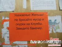 Переписка соседей. Об объявлениях в подъездах многоквартирных домов Кызыла