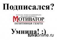 """""""Вперед, к знаниям!"""" - девиз сентябрьского номера газеты """"Мотиватор"""""""
