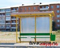 Новые автобусные павильоны - на улицах Кызыла