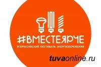 В Туве стартовал Всероссийский Фестиваль Энергосбережения #ВместеЯрче