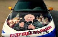 Житель Тувы заказал портрет Путина на капоте BMW