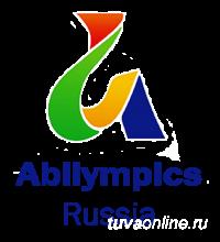 Региональный этап Абилимпикс пройдет 25-27 октября в Туве