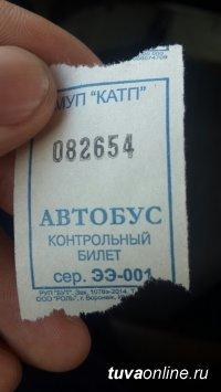 В Кызыле открыты новые городские маршруты
