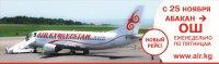 Новый авиарейс Абакан-Ош (Кыргызстан)