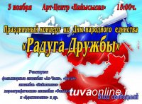 """Кызылчан сегодня приглашают в Арт-Центр """"Найысылал"""" на праздничный концерт ко Дню Народного единства"""