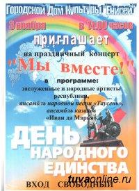"""Жителей Правобережного микрорайона Кызыла приглашают на праздничный концерт в ДК """"Енисей"""""""