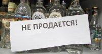 В Кызыле в День народного единства продажа алкоголя запрещена
