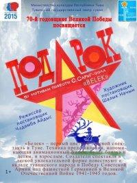 Спектакль Тувинского государственного театра кукол вошел в «Лонг-лист» премии «Золотая маска»