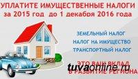 В Туве проводится месячник по сбору имущественных налогов с физических лиц