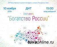 """10 ноября в Кызыле пройдет фестиваль национальных культур """"Богатство России"""""""