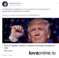 «Надеемся на уважительные отношения» – Глава Тувы о победе Трампа на выборах Президента США